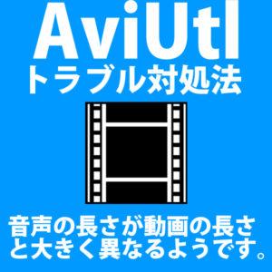 AviUtlで「音声の長さが動画の長さと大きく異なるようです。」と表示された時の対処法